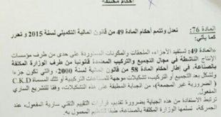 industrie-automobile-algerie
