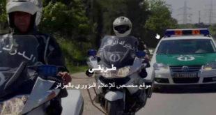 Tariki Gendarmerie Nationale