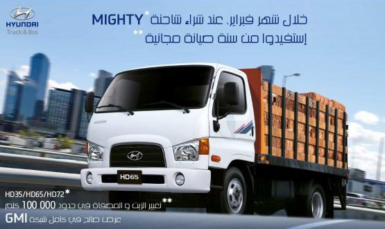 Global Motor Industries Promotion Sur Le Hyundai Mignty