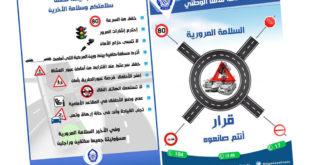 DGSN Algérie
