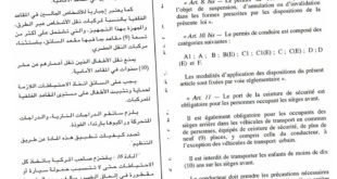 journal-officiel-algérie