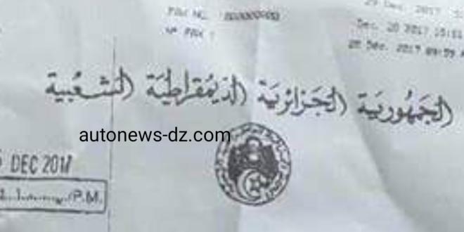 Note du premier ministre Ahmed Ouyahia